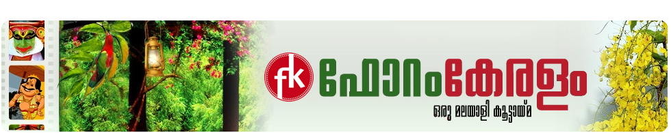 Malayalam Cinema Forum